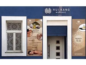 Logo Hui Kang Massage e.U.