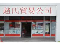 Asien Shop
